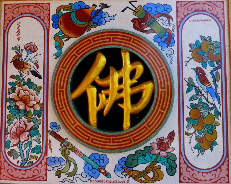 Buddha Window